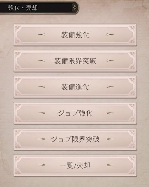 シノアリス強化画面